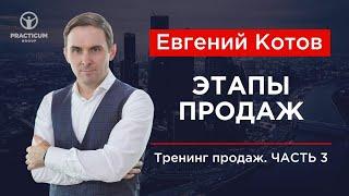 Тренинг продаж. Часть 3. Этапы продаж. Евгений Котов: продажи, сервис и переговоры.