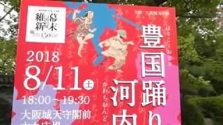 豊国踊り、大阪城、OSK、宝塚、美砂まり、朝宮真由.