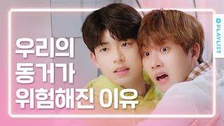 자취러들 빡치는 순간 [연플리4] 미닛메이드 스파클링 특별편