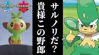 【ポケモンUSUM】ポケモンソード・シールドにてヤナッキー大激怒!?【ゆっくり実況】