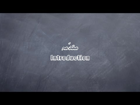 Farsi Introductory Class (For Urdu Speakers) 2015 - New course