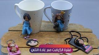 فقرة كرافت مع غادة التلي ومروة دياب | غادة التلي