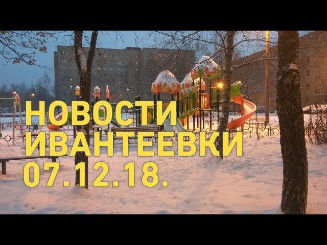 Новости Ивантеевки от 07.12.18.
