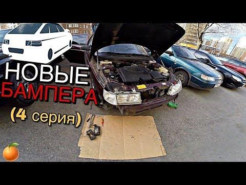 НОВЫЕ БАМПЕРА НА ДВЕНАШКУ / ВАЗ 2112 на шеснаре (4 серия)