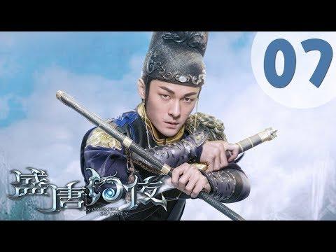 【ENG SUB】盛唐幻夜 07   An Oriental Odyssey 07(吴倩、郑业成、张雨剑、董琦主演)