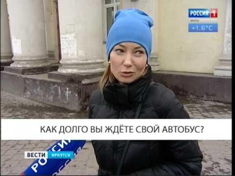 """Работают ли иркутские автобусы по стандартам Минтранса?, """"Вести-Иркутск"""""""