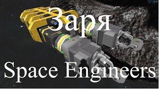 Space Engineers Заря. Захват корабля без взлома кабины, метеорит, ремонт и платина. №4