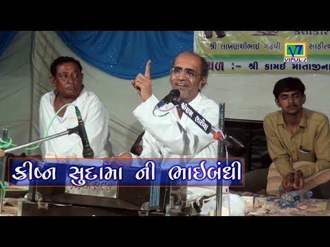 Krishn sudama ni bhaibandhi || lakhansibhai gadhavi || lok sahitya