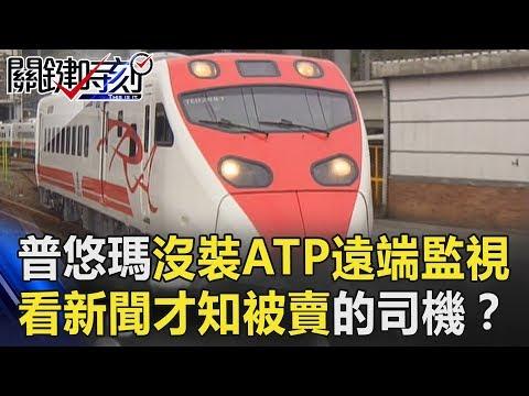 普悠瑪沒裝ATP遠端監視 看新聞才知「被賣命」的台鐵司機!?關鍵時刻 20181024-5 朱學恒 劉燦榮