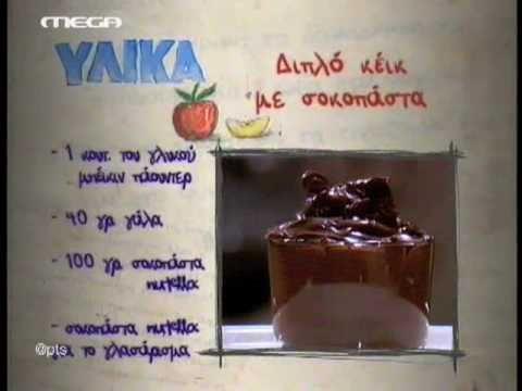 Διπλό κέϊκ με σοκοπάστα- Στέλιος Παρλιάρος