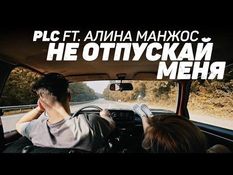 PLC - Не отпускай меня