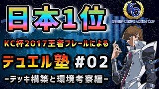 KCカップ日本1位から学ぼう!第2話!デッキ紹介とデッキ考察! 第1話▷︎h...