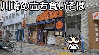 【蕎麦】川崎の立ち食いそばを食べてみた / Standing Soba in Kawasaki