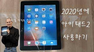 2020년에 2011년에 나온 아이패드2 사용하기