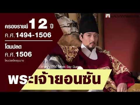 5 กษัตริย์โชซอนที่โดนปลด (มีแถมอีก1)