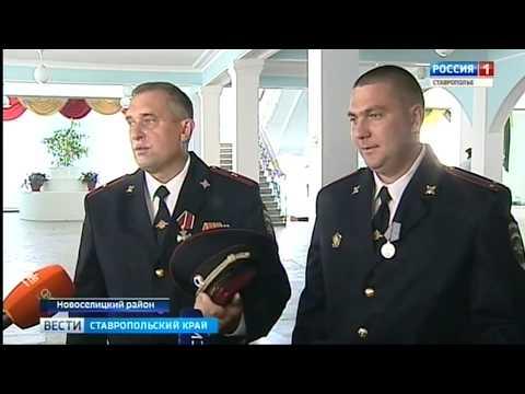 Полицейским Ставрополья вручили госнаграды