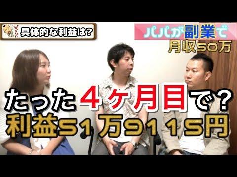 副業で月収+50万円を稼ぐ2児のパパ!!オススメは◯◯◯を新品せどり!