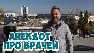 Еврейский анекдот из Одессы! Анекдот про врачей!