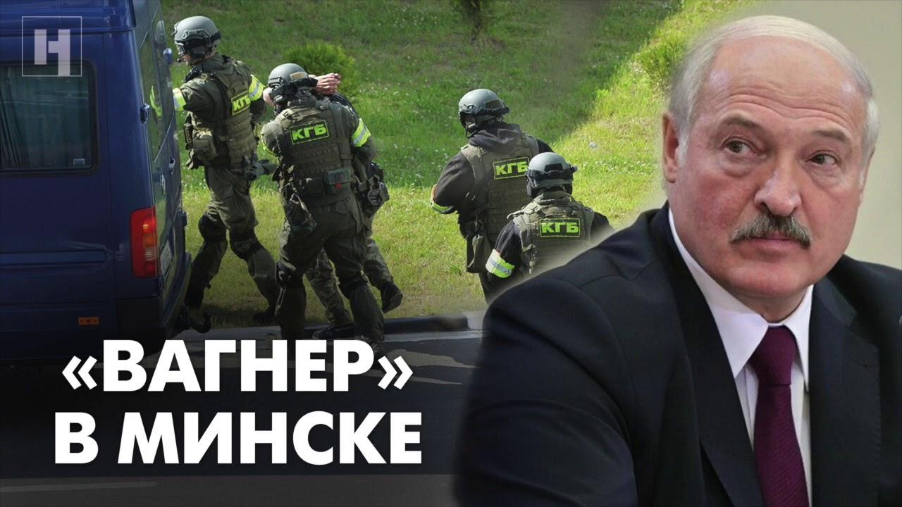 «Вагнер» в Минске. Подкаст «Новой газеты»