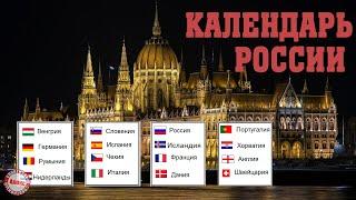 Известно расписание чемпионата Европы 2021 среди молодежи Календарь сборной России