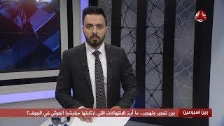 بين اسبوعين    06 - 03 - 2020    تقديم هشام الزيادي   يمن شباب