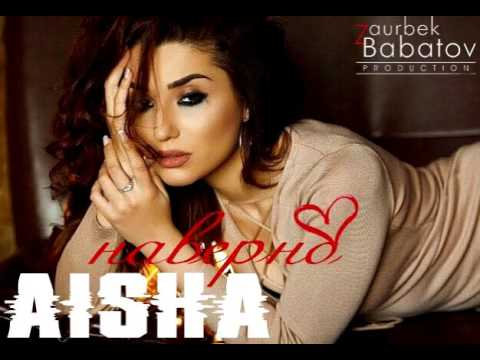 Aisha Наверно