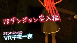 [LIVE] Live【VRダンジョン】突入編