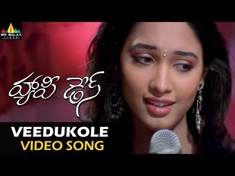 Happy Days Video Songs | Veedukole Video Song | Varun Sandesh, Tamannah | Sri Balaji Video