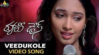 Happy Days Video Songs | Veedukole Video Song | Varun Sandesh, Tamannah | Sri Balaji Video