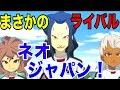イナズマジャパン vs ネオジャパン!謎の人物の正体とは…。『イナズマイレブン3』 #1…