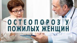 видео Остеопороз. Страница 3