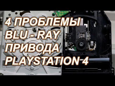 Blu Ray привод PlayStation4 и его проблемы