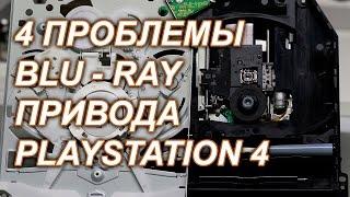 Blu Ray диск жетегі PlayStation4 және оның проблемалары