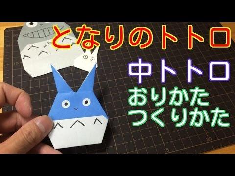 クリスマス 折り紙 折り紙 トトロ : youtube.com