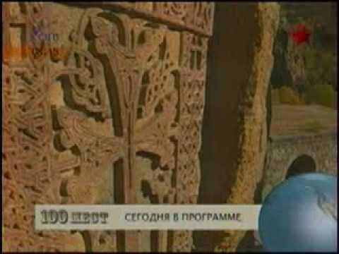 Рассказ о древней Армении