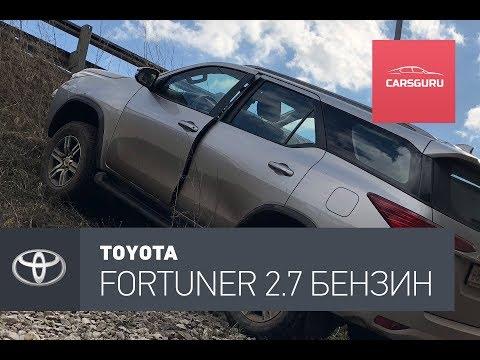 Toyota Fortuner 2.7 бензин. Тест по полной.