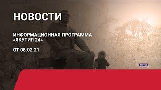 Новостной выпуск в 15:00 от 08.02.21 года. Информационная программа «Якутия 24»