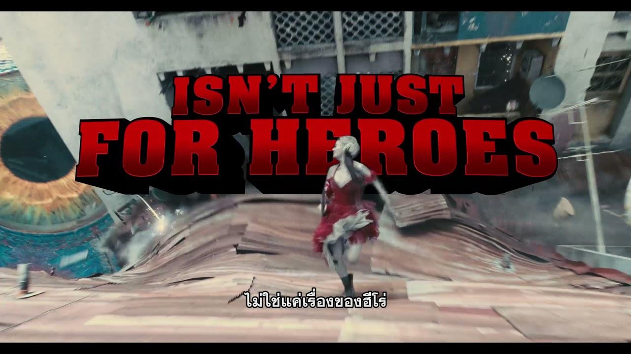 The Suicide Squad - Heroes TV Spot (ซับไทย)