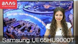 Видео-обзор телевизора Samsung UE65HU9000(Купить телевизор Samsung UE65HU9000 вы можете, оформив заказ у нас на сайте ..., 2014-06-24T07:30:25.000Z)