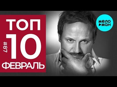 10 Новых песен 2019 - Горячие музыкальные новинки #87