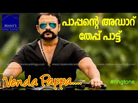 Venda Pappa Status || Shaji Pappan Theppu Song || Ringtone || Aadu 2 || Shaan Rahman || Jayasurya