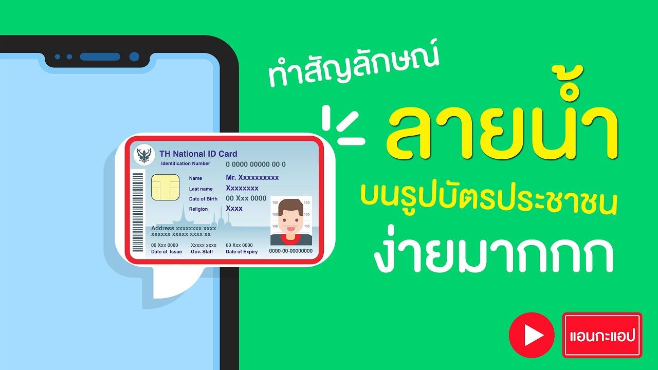 แอนกะแอป : แนะนำแอป Watermark พิมพ์ลายน้ำบนรูปบัตรประชาชน