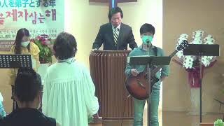 오사카중앙침례교회 9월 20일 주일 예배