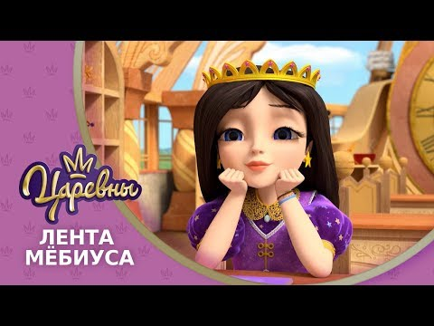 Лента мебиуса мультфильм