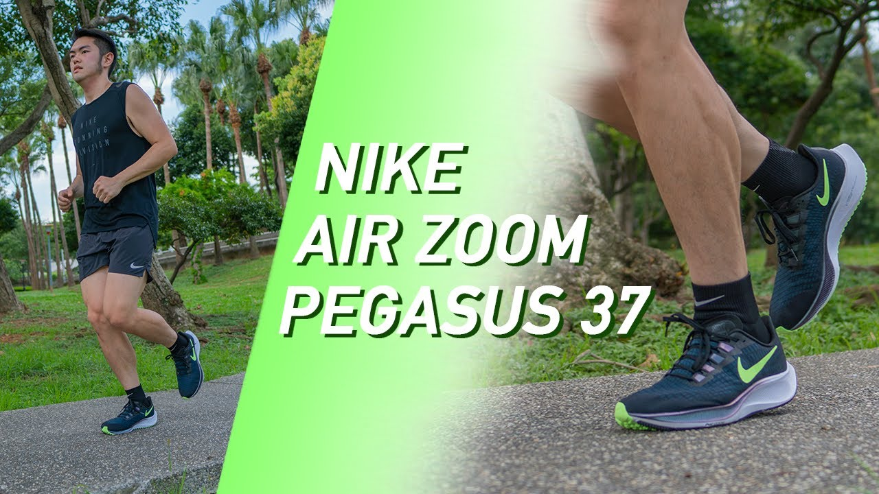 Nike Air Zoom Pegasus 37 實測鞋評 / 傳承穩定熟悉感之外也有全新體驗