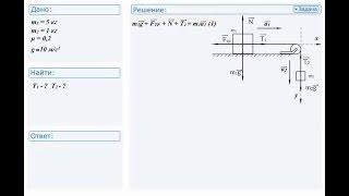 #5 Задача по физике (динамика)
