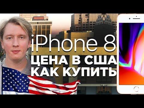 Сколько стоит IPhone 8  в США и как его купить, реальные цены