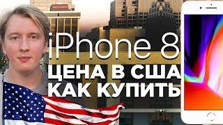 Сколько стоит iPhone 8  в США и как его купить, реальные цены(, 2017-09-23T04:18:14.000Z)
