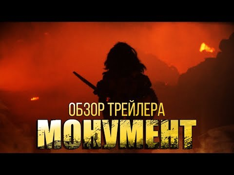 Ходячие мертвецы: Новый Мир (Монумент) - Обзор первого трейлера НОВОГО СЕРИАЛА!