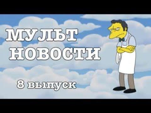 Мемовости Выпуск 8